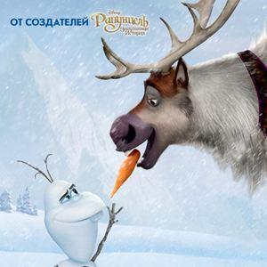 Frozen - Uma Aventura Congelante : Poster