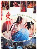 Confissões íntimas de uma cortesã chinesa