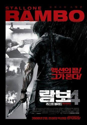 Rambo 4 : Foto