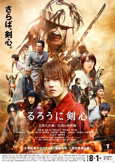 Samurai X 2: O Inferno de Kyoto : Poster