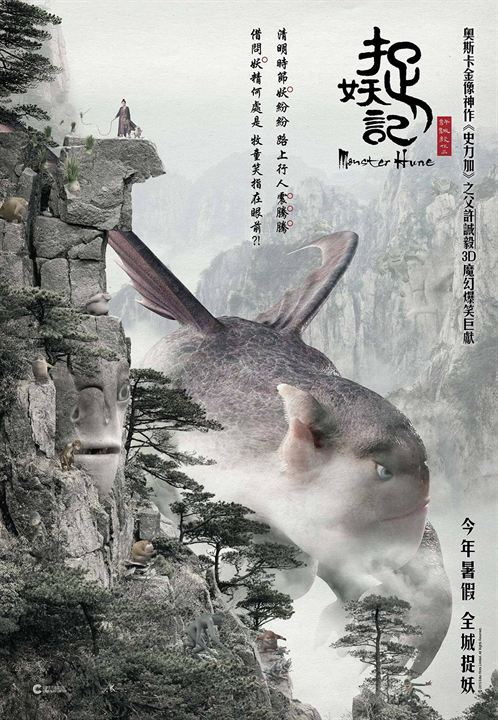 Upa - Meu Monstro Favorito : Poster