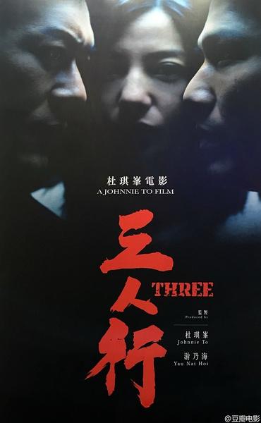 Três : Poster