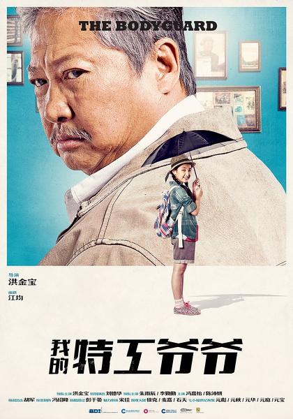 Wo De Te Gong Ye Ye : Poster