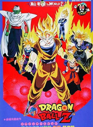 Dragon Ball Z: O Poder Invencível